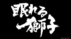 メガトン級ムサシ サブタイトル題字(各話)