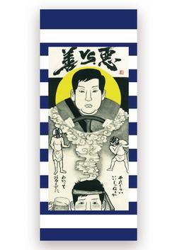 善vs.悪(奈良警察署)