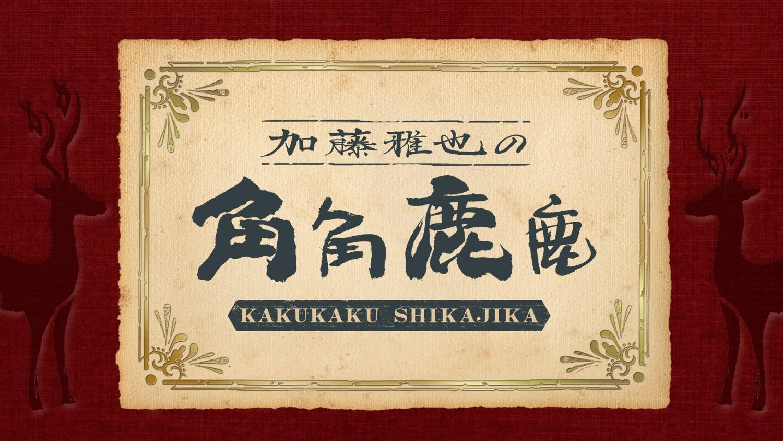 奈良テレビ「加藤雅也の角角鹿鹿 」題字・タイトルデジタルデザイン