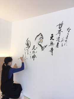 天平ホテル壁画