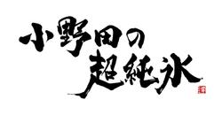 小野田の超純氷 ロゴ