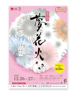 「泉州夢花火」ポスターデザイン