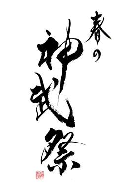 橿原神宮「春の神武祭」題字
