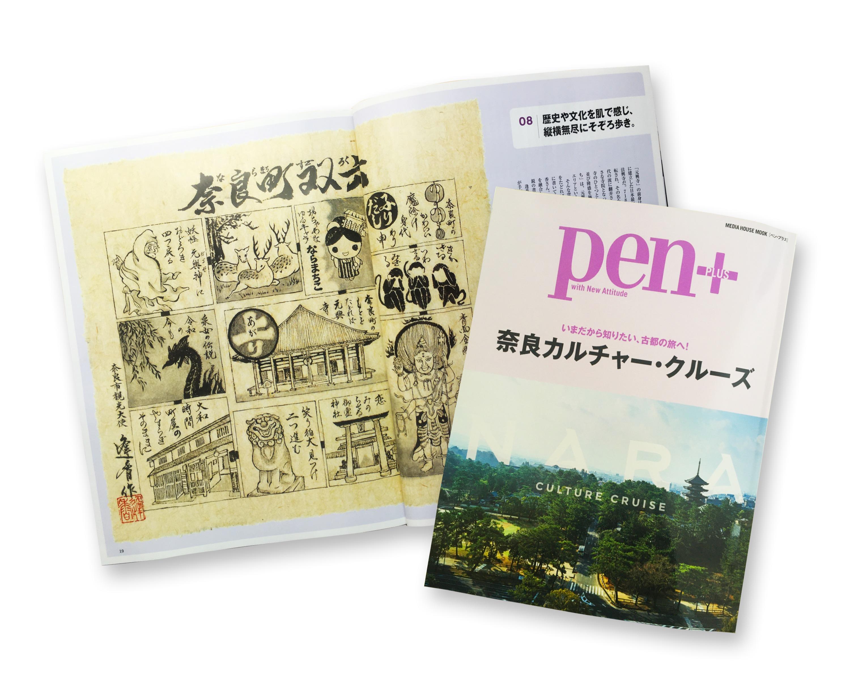 雑誌「pen+」掲載