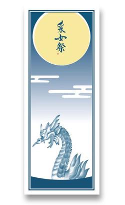 采女祭 広告デザイン