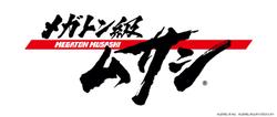 メガトン級ムサシ 題字