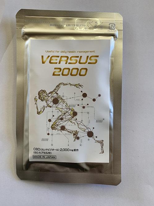 CBDサプリメント VERSUS2000(バーサス)