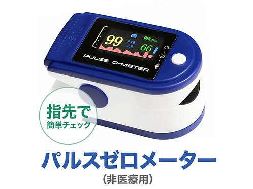 パルスゼロメーター 血中酸素飽和指数・ 脈拍 ワンタッチ測定 非医療品 自主隔離 簡単測定 健康管理 OMHC-CNPM001