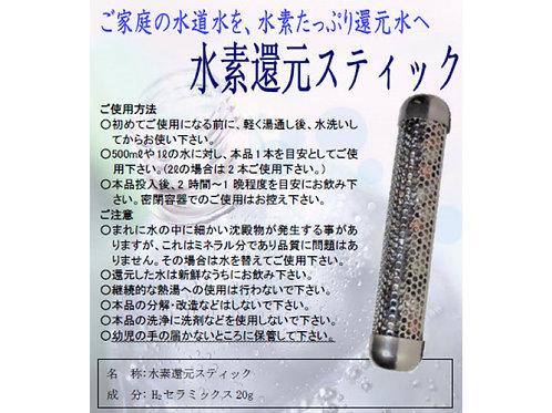 水素還元スティック  ELEZONE(エレゾン)