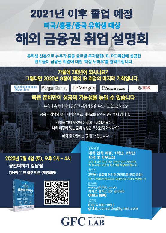 GFC 2020년 7월 설명회.png