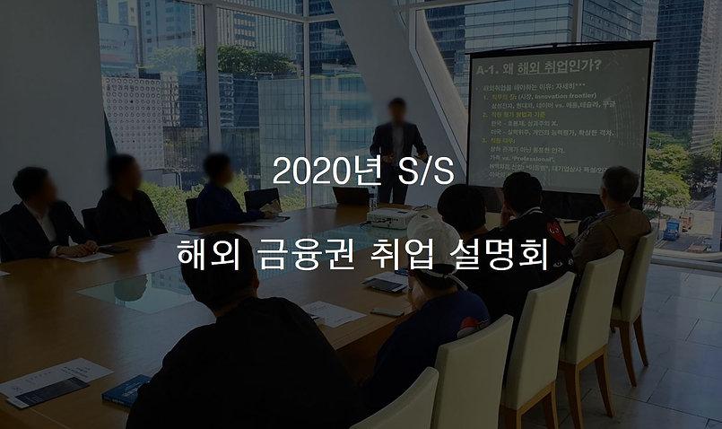 2020SS_해외금융권 취업 설명회.JPG