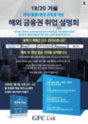 GFC Lab 포스터 w-X.JPG