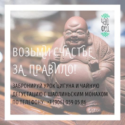 Цигун с шаолиньским монахом и чайная дегустация