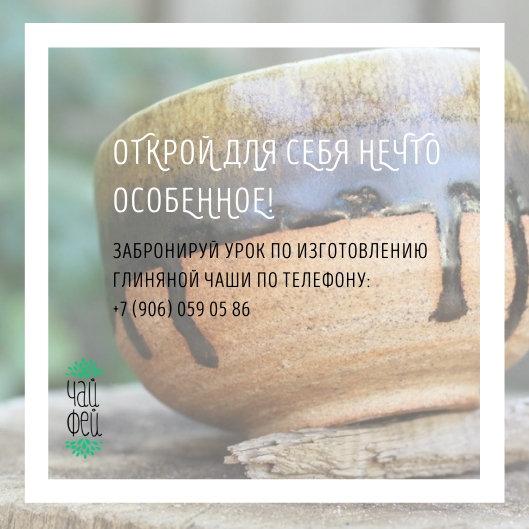 Урок в гончарной студии и изготовление уникальной чаши