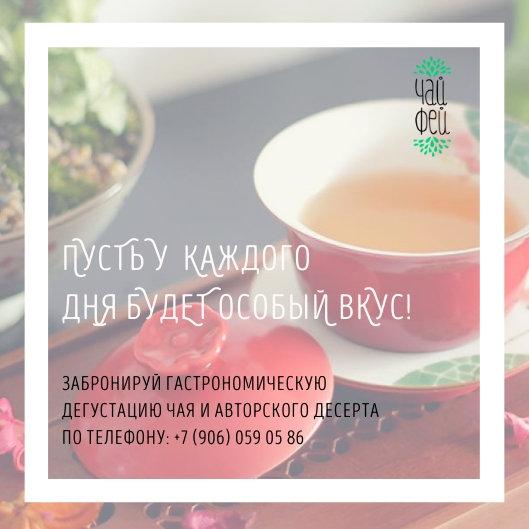 Мастерская чайная дегустация Гунфу Ча с молекулярным десертом