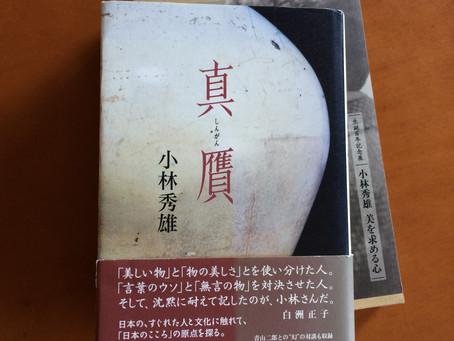 『真贋』 Book share DAY 4