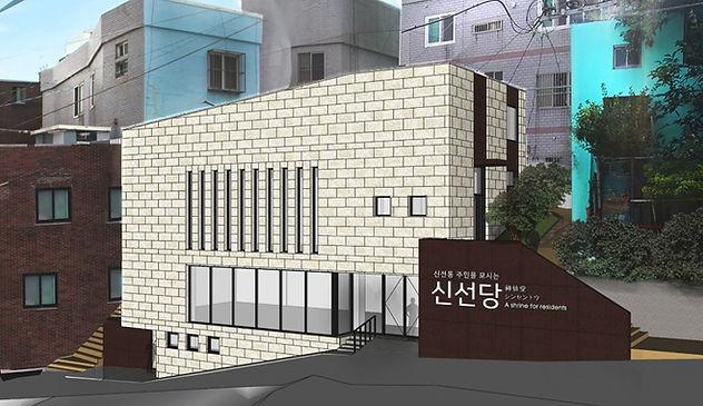신선마을 복합커뮤니티센터.jpg