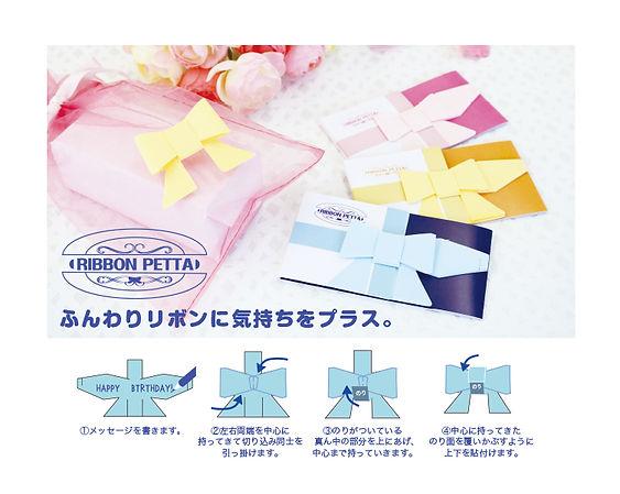 ribbonpetta_fl.jpg