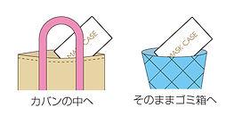 mask-setsumei.jpg