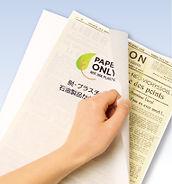 紙製クリアファイル エコファイル