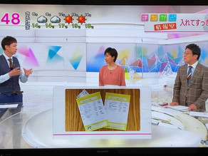 NHK「まちかど情報室」でフクロノートが紹介されました!