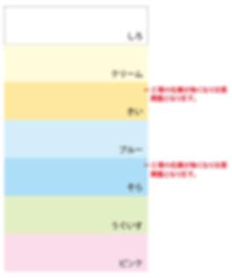 paper color.jpg