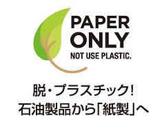 paper-only_logo.jpg