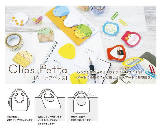 clipspetta_fl.jpg