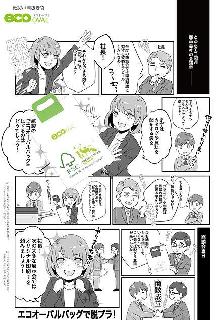 ecooval-manga.jpg