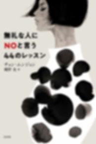 カバー2.jpg