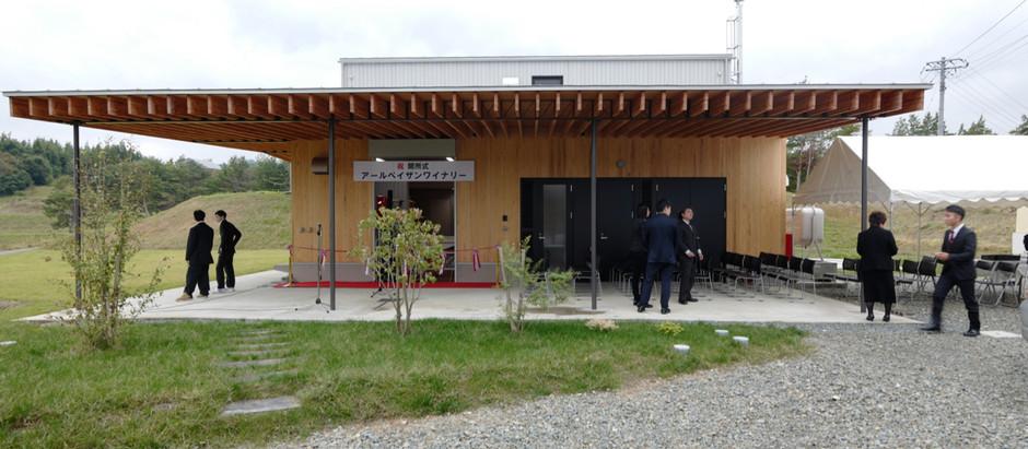 岩手県花巻市の社会福祉法人が運営するワイナリーのプロジェクトに粕谷研究室が参加しました