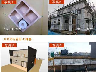 2014-04-07  東海村・T様邸と水戸市・O様邸 建築中!