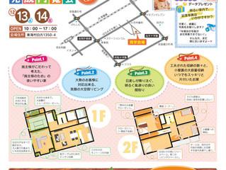 2014-11-30 東海村Y様邸 内覧会