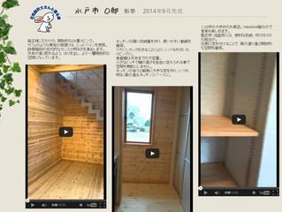 2014-10-12 水戸市O様邸を施工事例に公開
