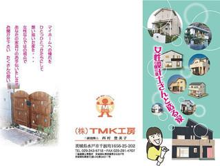 2013-12-12 会社パンフレット公開