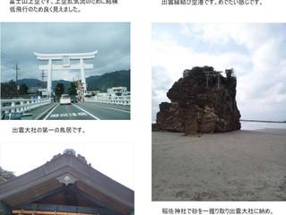 2014-01-30 出雲大社パワースポット巡り