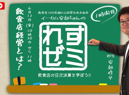 【終了】オンライン勉強会「れすゼミ」1時間目開催のお知らせ