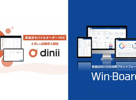 飲食店向け日次決算プラットフォーム「Win-Board」が、飲食店モバイルオーダーPOSの「ダイニー」とデータ連携の開発を進める