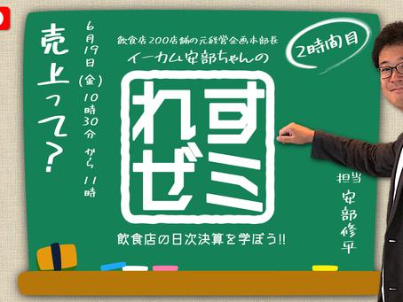 【終了】オンライン勉強会「れすゼミ」2時間目開催のお知らせ