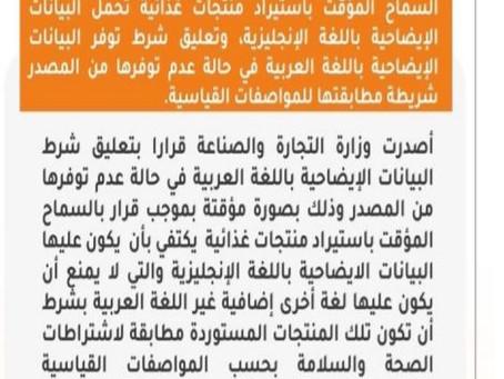 COVID-19: Oman concede flessibilità in materia di etichettatura
