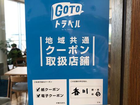 Go Toトラベル 地域共通クーポン 使えます