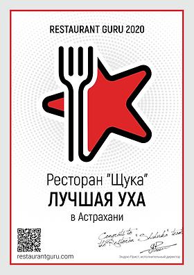 """Ресторан """"Щука"""" """"Лучшая уха в Астрахани"""" Restaurant Guru 2020"""