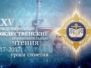 Итоговый документ XXV Международных Рождественских образовательных чтений