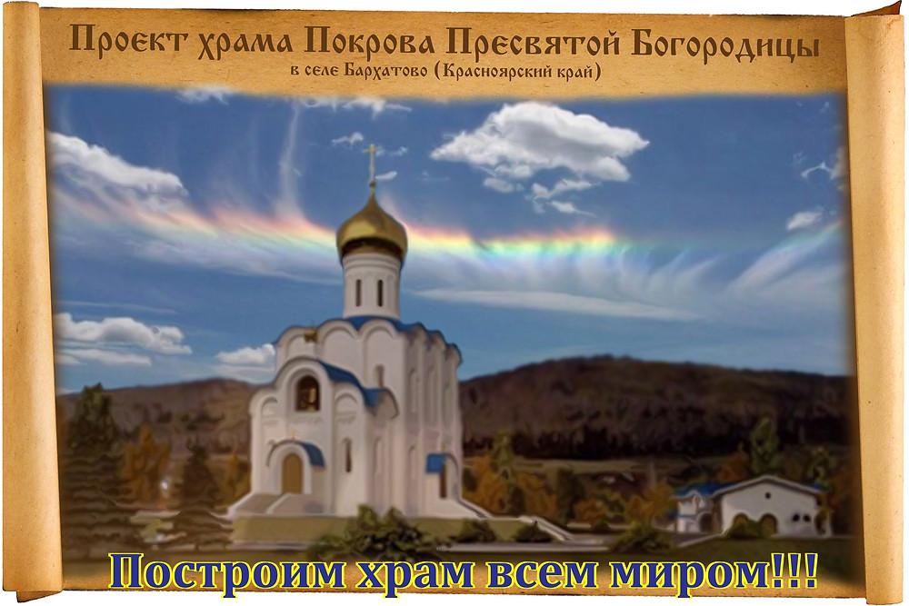 Проект нового Покровского храма