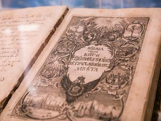 День православной книги в Красноярской митрополии