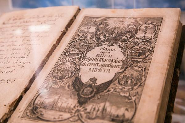 День православной книги 2016