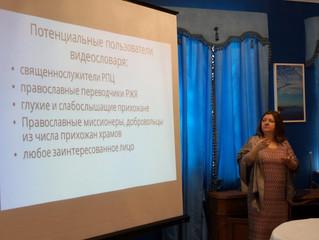 Видеословарь православной лексики для священников и прихожан с нарушениями слуха выйдет в свет в дек