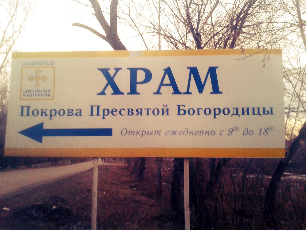 Дорожный знак к Свято-Покровскому храму