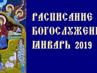 Расписание богослужений на январь 2019 года