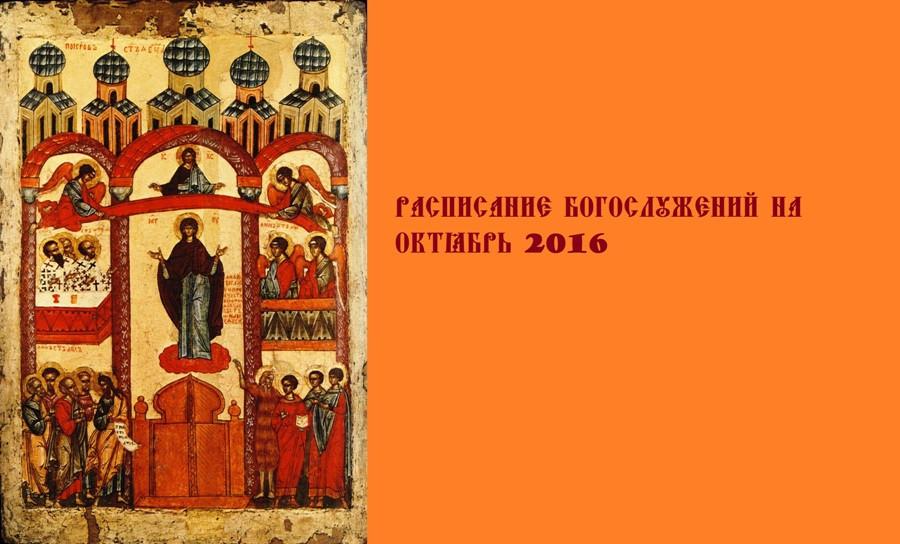 Расписание богослужений. Октябрь 2016